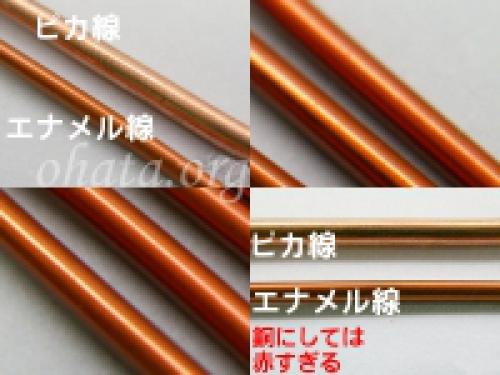 エナメル線(断面直径1.3mm以上)買取 スクラップ