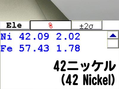 42ニッケル(42アロイ)買取 スクラップ
