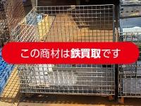 パレティーナ大_A(鉄カゴ・メッシュパレット)買取 スクラップ
