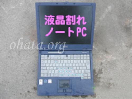 パソコン屑(デスクトップ,ノート)買取 スクラップ